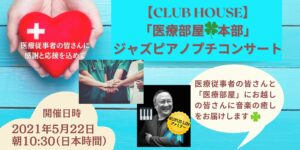 Clubhouse「医療部屋本部ジャズピアノプチコンサート」